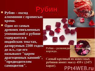 Рубин – оксид алюминия с примесью хрома. Рубин – оксид алюминия с примесью хрома