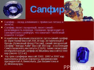 Сапфир – оксид алюминия с примесью титана и железа. Сапфир – оксид алюминия с пр