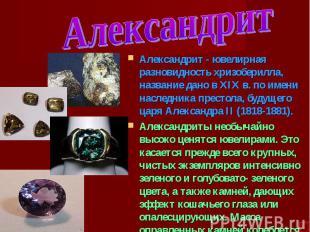 Александрит - ювелирная разновидность хризоберилла, название дано в XIX в. по им