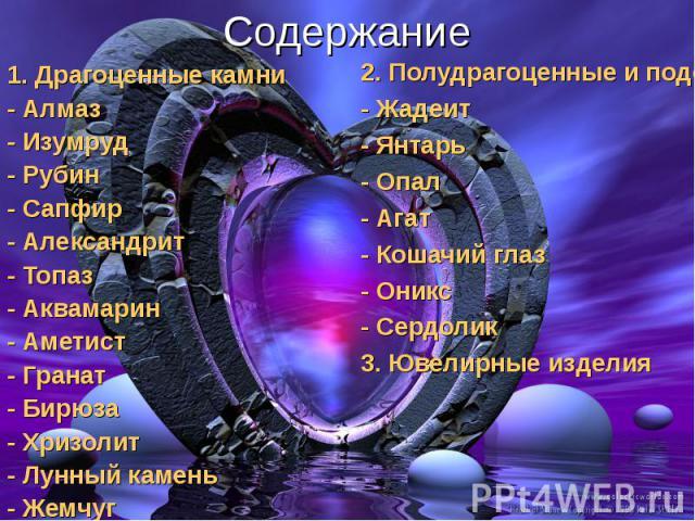 1. Драгоценные камни 1. Драгоценные камни - Алмаз - Изумруд - Рубин - Сапфир - Александрит - Топаз - Аквамарин - Аметист - Гранат - Бирюза - Хризолит - Лунный камень - Жемчуг