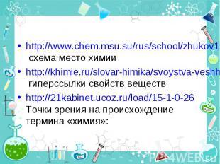 http://www.chem.msu.su/rus/school/zhukov1/01.html схема место химии http://khimi