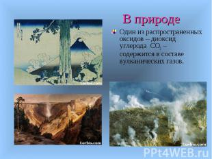Один из распространенных оксидов – диоксид углерода CO2 – содержится в составе в