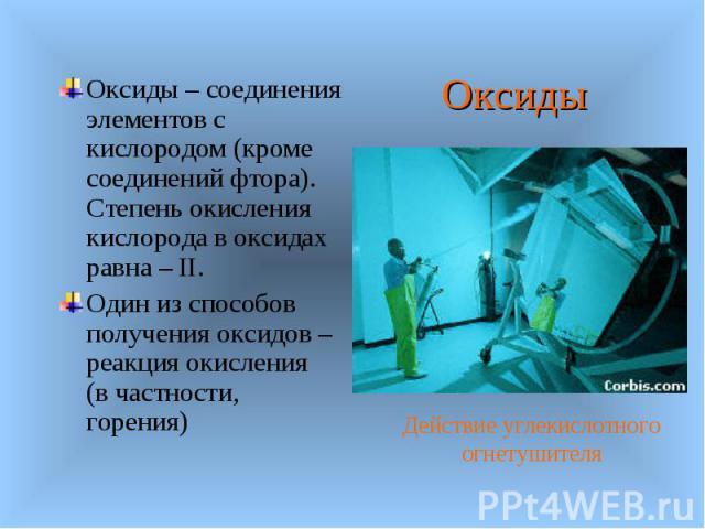 Оксиды – соединения элементов с кислородом (кроме соединений фтора). Степень окисления кислорода в оксидах равна – II. Оксиды – соединения элементов с кислородом (кроме соединений фтора). Степень окисления кислорода в оксидах равна – II. Один из спо…