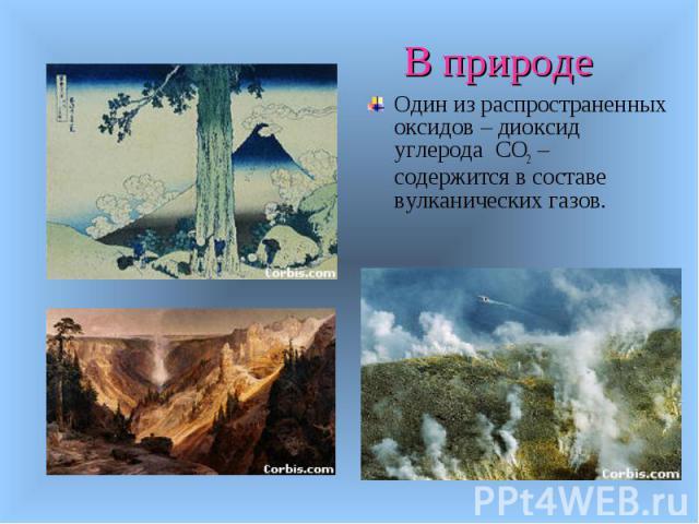 Один из распространенных оксидов – диоксид углерода CO2 – содержится в составе вулканических газов. Один из распространенных оксидов – диоксид углерода CO2 – содержится в составе вулканических газов.