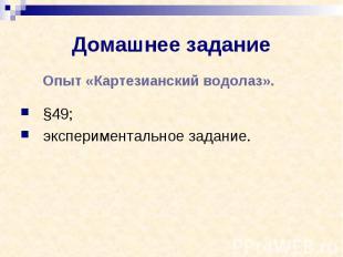 Домашнее задание §49; экспериментальное задание.