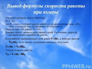 Согласно третьему закону Ньютона: Согласно третьему закону Ньютона: F1 = - F2, г