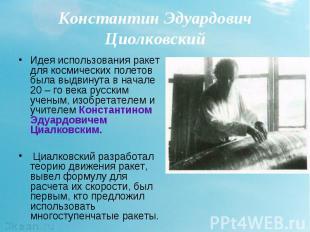 Идея использования ракет для космических полетов была выдвинута в начале 20 – го