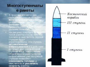 В практике космических полетов обычно используют многоступенчатые ракеты, развив