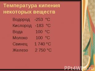 Температура кипения некоторых веществ Водород -253 °С Кислород -183 °С Вода 100