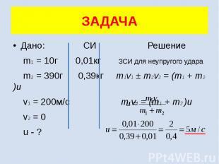 ЗАДАЧА Дано: СИ Решение m1 = 10г 0,01кг ЗСИ для неупругого удара m2 = 390г 0,39к