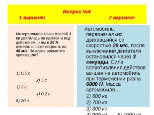 Вопрос №6 1 вариант 2 вариант Материальная точка массой 1 кг двигалась по прямой