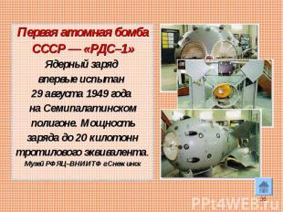 Первая атомная бомба Первая атомная бомба СССР— «РДС–1» Ядерный заряд впер