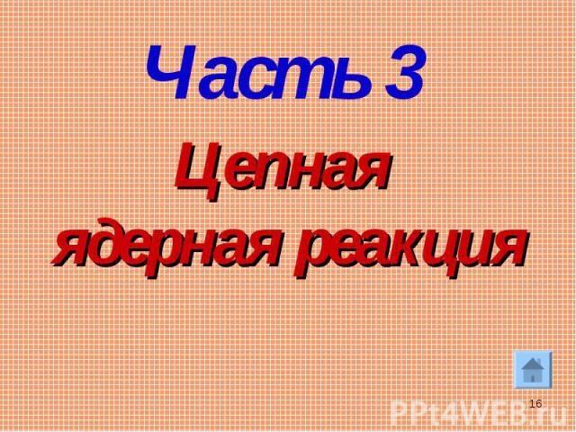 Часть 3 Часть 3