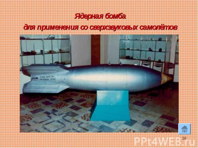 Ядерная бомба Ядерная бомба для применения сосверхзвуковых самолётов