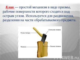 Клин — простой механизм в виде призмы, рабочие поверхности которого сходятся под