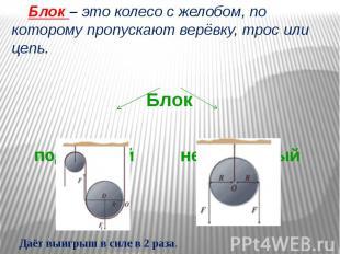 Блок – это колесо с желобом, по которому пропускают верёвку, трос или цепь. Блок