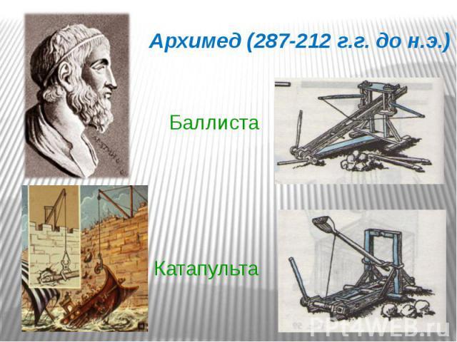 Архимед (287-212 г.г. до н.э.)