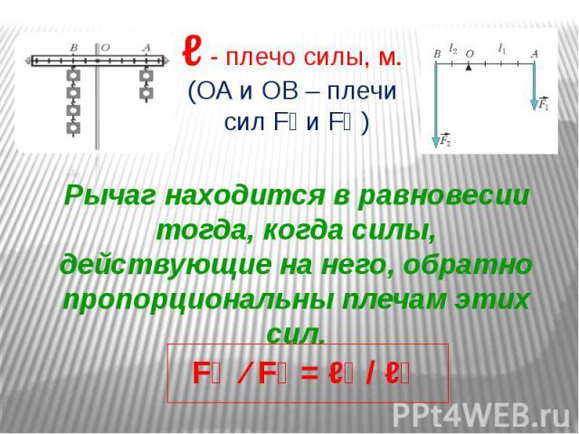 ℓ - плечо силы, м. (ОА и ОВ – плечи сил F₁ и F₂ )