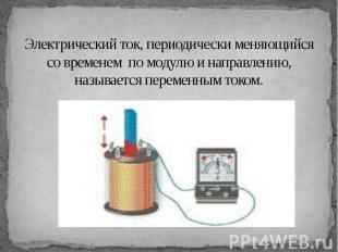 Электрический ток, периодически меняющийся со временем по модулю и направлению,