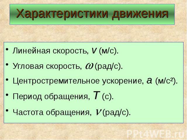 Линейная скорость, v (м/с). Линейная скорость, v (м/с). Угловая скорость, (рад/с). Центростремительное ускорение, а (м/с²). Период обращения, Т (с). Частота обращения, (рад/с).