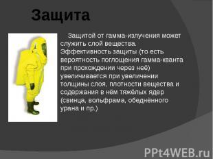 Защитой от гамма-излучения может служить слой вещества. Эффективность защиты (то