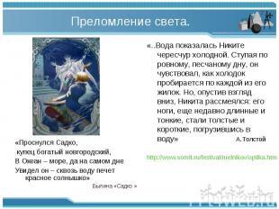 «Проснулся Садко, купец богатый новгородский, В Океан – море, да на самом дне Ув