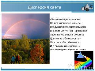 «Как неожиданно и ярко, На влажной небе синеве, Воздушная воздвиглась арка В сво