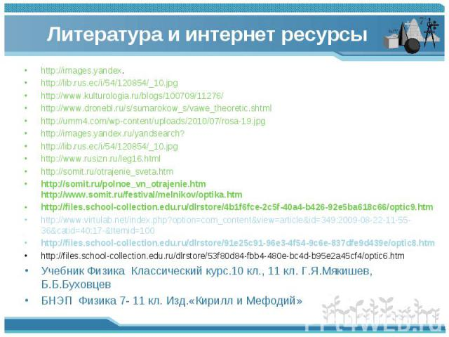 http://images.yandex. http://images.yandex. http://lib.rus.ec/i/54/120854/_10.jpg http://www.kulturologia.ru/blogs/100709/11276/ http://www.dronebl.ru/s/sumarokow_s/vawe_theoretic.shtml http://umm4.com/wp-content/uploads/2010/07/rosa-19.jpg http://i…