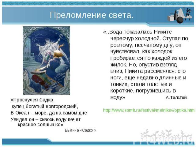 «Проснулся Садко, купец богатый новгородский, В Океан – море, да на самом дне Увидел он – сквозь воду печет красное солнышко» Былина «Садко »