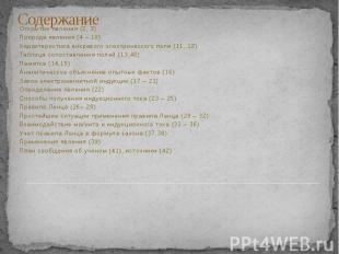 Содержание Открытие явления (2, 3) Природа явления (4 – 10) Характеристика вихре