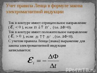 Учет правила Ленца в формуле закона электромагнитной индукции