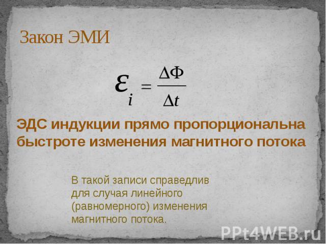 Закон ЭМИ
