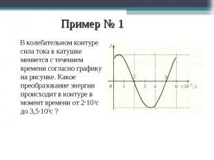 В колебательном контуре сила тока в катушке меняется с течением времени согласно
