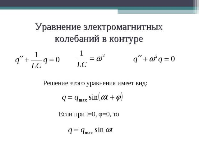 Решение этого уравнения имеет вид: Решение этого уравнения имеет вид: