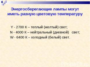 Y - 2700 К – теплый (желтый) свет; Y - 2700 К – теплый (желтый) свет; N - 4000 К