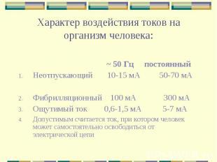 ~ 50 Гц постоянный Неотпускающий 10-15 мА 50-70 мА Фибрилляционный 100 мА 300 мА