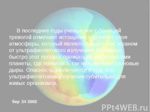 В последние годы ученые все с большей тревогой отмечают истощение озонового слоя