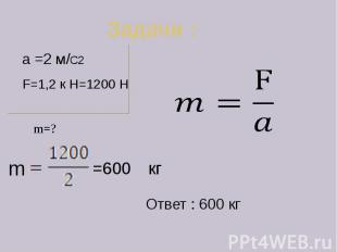 Задачи : m=?