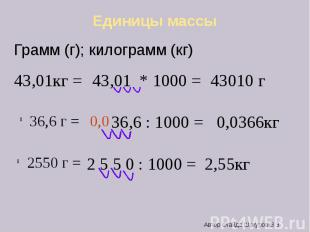 Единицы массы 43,01кг =