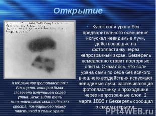 Открытие Кусок соли урана без предварительного освещения испускал невидимые лучи