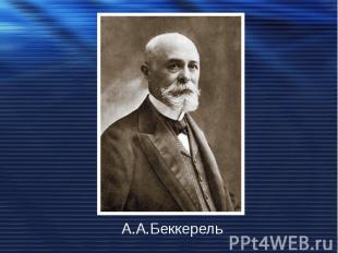 А.А.Беккерель А.А.Беккерель
