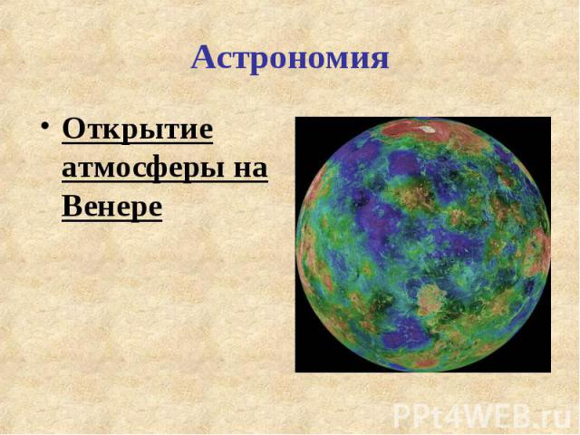Открытие атмосферы на Венере Открытие атмосферы на Венере