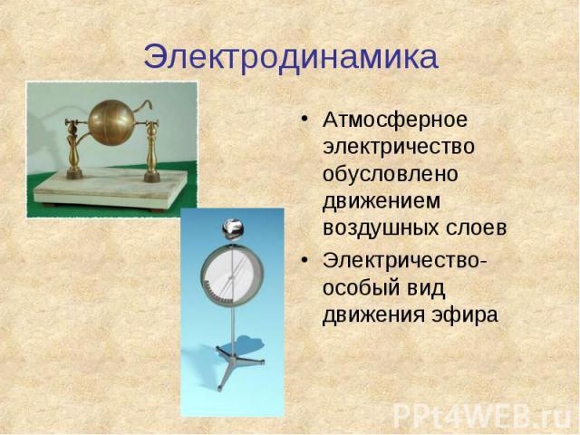 Атмосферное электричество обусловлено движением воздушных слоев Атмосферное электричество обусловлено движением воздушных слоев Электричество-особый вид движения эфира