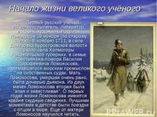 Первый русский ученый-естествоиспытатель, литератор, историк, художник. Родился