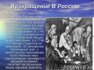 В июне 1741 Ломоносов вернулся в Россию и был назначен в академию адъюнктом АН ,