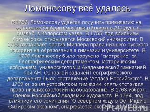 В 1753, Ломоносову удается получить привилегию на основание фабрики мозаики и би