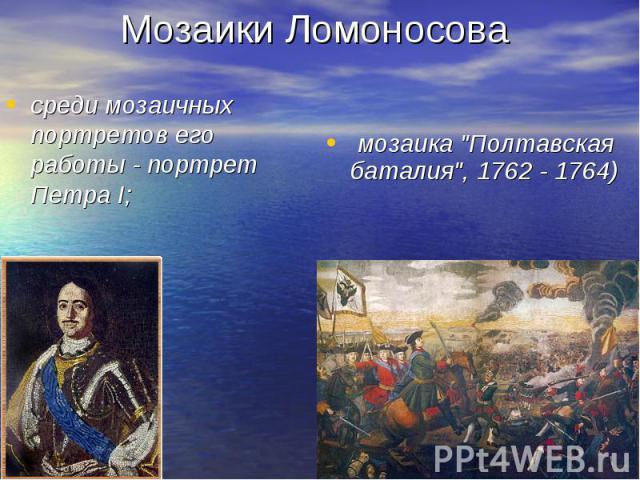 среди мозаичных портретов его работы - портрет Петра I; среди мозаичных портретов его работы - портрет Петра I;