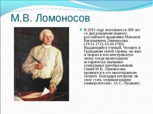 В 2011 году исполняется 300 лет со дня рождения первого российского академика Ми