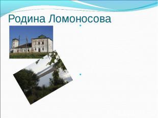 Верстах в 80-ти от Архагельска , приняв воды реки Пинеги, Северная Двина круто п