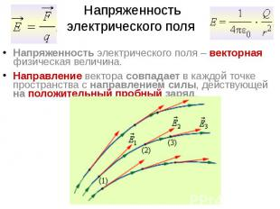 Напряженность электрического поля Напряженность электрического поля – векторная